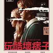 Movie, The Preppie Connection(美國.波多黎各) / 玩酷壞痞子(台) / 预科生的贩毒网络(網), 電影海報, 台灣