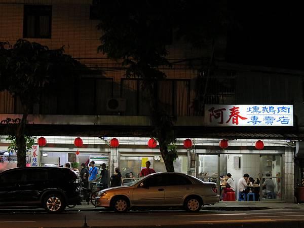 阿春燻鵝肉專賣店, 台北市, 南港區, 研究院路二段