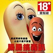 Movie, Sausage Party(美國) / 腸腸搞轟趴(台) / 洋腸派對(港) / 香肠派对(網), 電影海報, 台灣