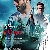 Movie, The 9th Life of Louis Drax(加拿大.英國.美國) / 路易的第9條命(台) / 路易·德拉克斯的第九条命(網), 電影海報, 台灣