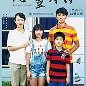 Movie, 心靈時鐘(台灣) / Packages from Daddy(英文), 電影海報, 台灣