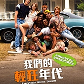 Movie, Everybody Wants Some!!(美國) / 我們的輕狂年代(台) / That's What I'm Talking About(前), 電影海報, 台灣