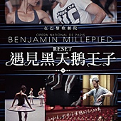 Movie, Relève(法國) / 遇見黑天鵝王子(台) / Reset(英文), 電影海報, 台灣