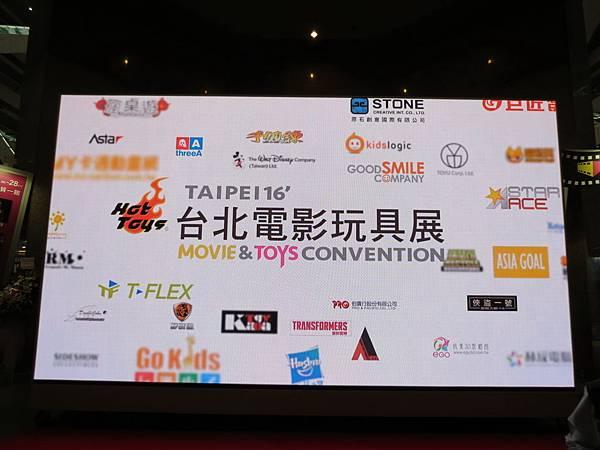 2016台北電影玩具展