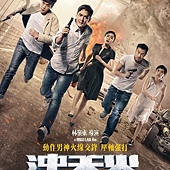 Movie, 冲天火(中國) / 沖天火(台) / Sky On Fire(英文), 電影海報, 台灣