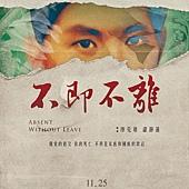 Movie, 不即不離(台灣.馬來西亞) / Absent Without Leave(英文), 電影海報, 台灣