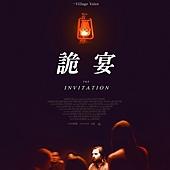 Movie, The Invitation(美國) / 詭宴(台) / 复仇盛宴(網), 電影海報, 台灣