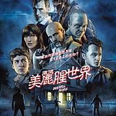 Movie, Beautiful People(義大利) / 美麗腥世界(台) / 美丽的人(網), 電影海報, 台灣