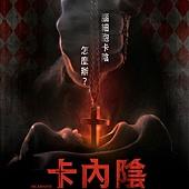 Movie, Incarnate(美國) / 卡內陰(台) / 詭魔童(港) / 化身(網), 電影海報, 台灣