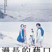Movie, 永い言い訳(日本) / 漫長的藉口(台) / 不道德的丈夫(港.前譯) / Nagai iiwake(英文) / 永远的托词(網), 電影海報, 台灣