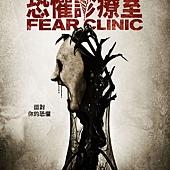 Movie, Fear Clinic(美國) / 恐懼診療室(台), 電影海報, 台灣