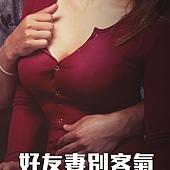 Movie, 내 친구의 아내(韓國) / 好友妻別客氣(台) / My Friend's Wife(英文), 電影海報, 台灣