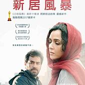 Movie, فروشنده(伊朗.法國) / 新居風暴(台) / The Salesman(英文) / 推销员(網), 電影海報, 台灣