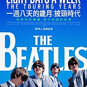 Movie, The Beatles: Eight Days a Week(英國.美國) / 一週八天的歲月:披頭時代(台) / 走過披頭歲月(港) / 一周八天:披头士的巡演时代(網), 電影海報, 台灣