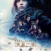 Movie, Rogue One: A Star Wars Story(美國) / 星際大戰外傳:俠盜一號(台.港) / 星球大战外传:侠盗一号(中), 電影海報, 台灣