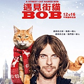 Movie, A Street Cat Named Bob(美國) / 遇見街貓BOB(台) / 街角遇見貓(港) / 流浪猫鲍勃(網), 電影海報, 台灣