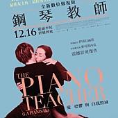 Movie, La pianiste(德國.波蘭.法國.奧地利) / 鋼琴教師(台) / The Piano Teacher(英文), 電影海報, 台灣