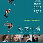 Movie, Louder Than Bombs(挪威.法國.丹麥) / 記憶乍響(台) / 響亮的秘密(中) / 猛于炮火(網), 電影海報, 台灣