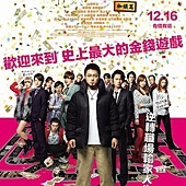 Movie, 闇金ウシジマくん Part3(日本) / 黑金丑島君3-枷鎖篇(台) / 暗金丑岛君3(網) / Yamikin Ushijima Kun 3(英文), 電影海報, 台灣