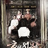 Movie, 京城81号(中國) / 京城81號(台) / The House That Never Dies(英文), 電影海報, 台灣