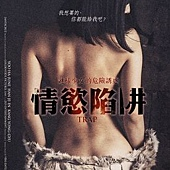 Movie, 덫, 치명적인 유혹(韓國) / 情慾陷阱(台) / 陷阱:致命的诱惑(網) / Trap(英文), 電影海報, 台灣