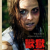 Movie, We Are Monsters(西班牙) / 獸獄(台) / 群兽(網), 電影海報, 台灣