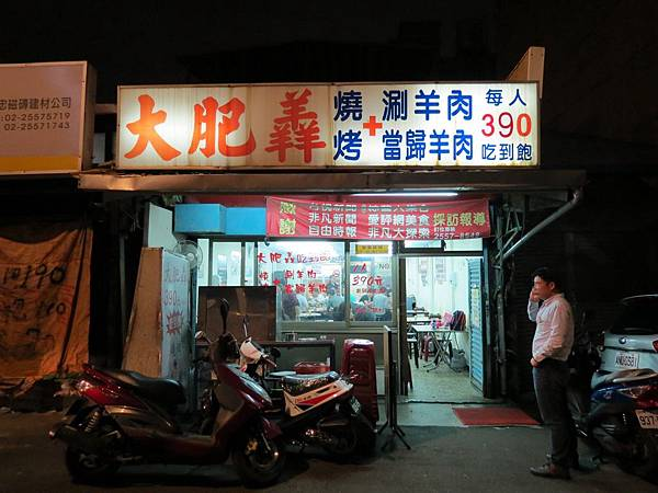 大肥羴燒烤羊肉爐, 台北市, 大同區, 萬全街
