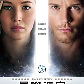 Movie, Passengers(美國) / 星際過客(台) / 太空旅客(中) / 太空潛航者(港), 電影海報, 台灣