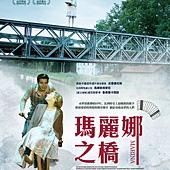 Movie, Marina(比利時.義大利) / 瑪麗娜之橋(台) / 玛丽娜(網), 電影海報, 台灣