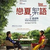 Movie, Les Beaux Jours d'Aranjuez(法國.德國.葡萄牙) / 戀夏絮語(台) / The Beautiful Days of Aranjuez(英文) / 阿兰胡埃斯的美好日子(網), 電影海報, 台灣