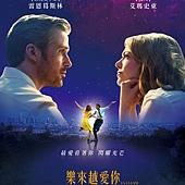 Movie, La La Land(美國) / 樂來越愛你(台) / 星聲夢裡人(港) / 爱乐之城(網), 電影海報, 台灣