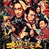 Movie, 摆渡人(中國.香港) / 擺渡人(台) / See You Tomorrow(英文), 電影海報, 台灣