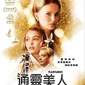 Movie, Planetarium(法國.美國) / 通靈美人(台) / 戲夢浮花(港) / 天文馆(網), 電影海報, 台灣