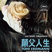 Movie, Toni Erdmann(德國.奧地利) / 顛父人生(台) / 托尼·厄德曼(網), 電影海報, 台灣
