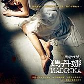 Movie, 마돈나(韓國) / 患者代號:瑪丹娜(台) / Madonna(英文) / 圣母(網), 電影海報, 台灣