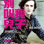 Movie, Mãe só há uma(巴西) / 別叫我兒子(台) / Don't Call Me Son(英文), 電影海報, 台灣