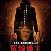 Movie, The Bye Bye Man(美國) / 冤親債主(台) / 蝕腦魔靈(港) / 送葬人(網), 電影海報, 台灣