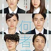 Movie, 何者(日本) / 何者(台) / 何者 我們都想成為「誰」?(港) / Nanimono(英文), 電影海報, 台灣