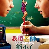 Movie, Hilfe, ich hab meine Lehrerin geschrumpft(德國.奧地利) / 我把老師縮小了(台) / Help I Shrunk My Teacher(英文) / 救命!我把老师变小了(網), 電影海報, 台灣