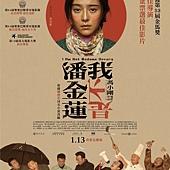 Movie, 我不是潘金莲(中國) / 我不是潘金蓮(台) / I Am Not Madame Bovary(英文), 電影海報, 台灣