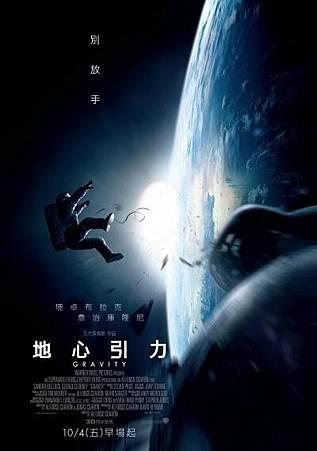 Movie, Gravity(美國.英國) / 地心引力(台.中) / 引力邊緣(港), 電影海報, 台灣