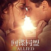 Movie, Allied(美?) / 同盟??(台) / 间谍同盟(中) / 伴?同盟(港), ?影海?, 中?