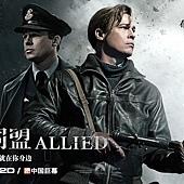 Movie, Allied(美?) / 同盟??(台) / 间谍同盟(中) / 伴?同盟(港), ?影海?, 中?, 角色海?