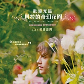 Movie, This Beautiful Fantastic(英國) / 歡迎光臨貝拉的奇幻花園(台) / 贝拉的奇幻花园(網), 電影海報, 台灣