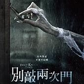 Movie, Don't Knock Twice(英國) / 別敲兩次門(台), 電影海報, 台灣