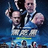 Movie, Marauders(加拿大.美國) / 黑吃黑(台) / 掠夺者(中), 台灣