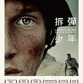 Movie, Under sandet(丹麥.德國) / 拆彈少年(台) / 十個拆彈的少年(港) / 地雷区(網), 台灣