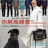 Movie, Le confessioni(義大利.法國) / 告解高峰會(台) / The Confessions(英文) / 忏悔录(網), 台灣