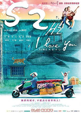 Movie, 52 Hz, I Love You(台灣) / 52 Hz, I Love You(英文), 電影海報, 台灣