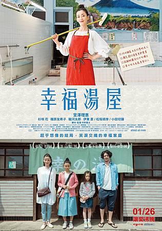 Movie, 湯を沸かすほどの熱い愛(日本) / 幸福湯屋(台) / 幸福澡堂(港) / 滚烫的爱(網), 電影海報, 台灣